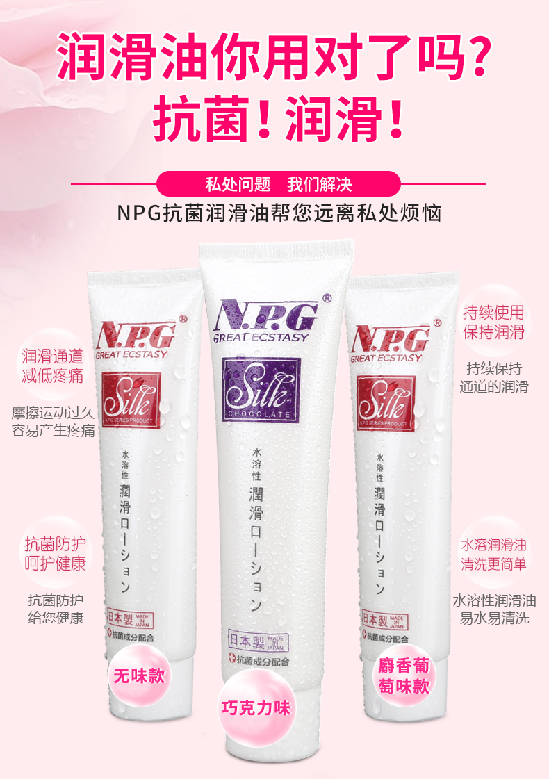 NPG私护凝胶790_04.jpg